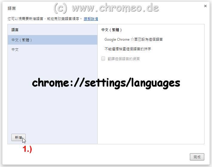 Chrome von Chinesisch auf Deutsch umstellen - Bild 1